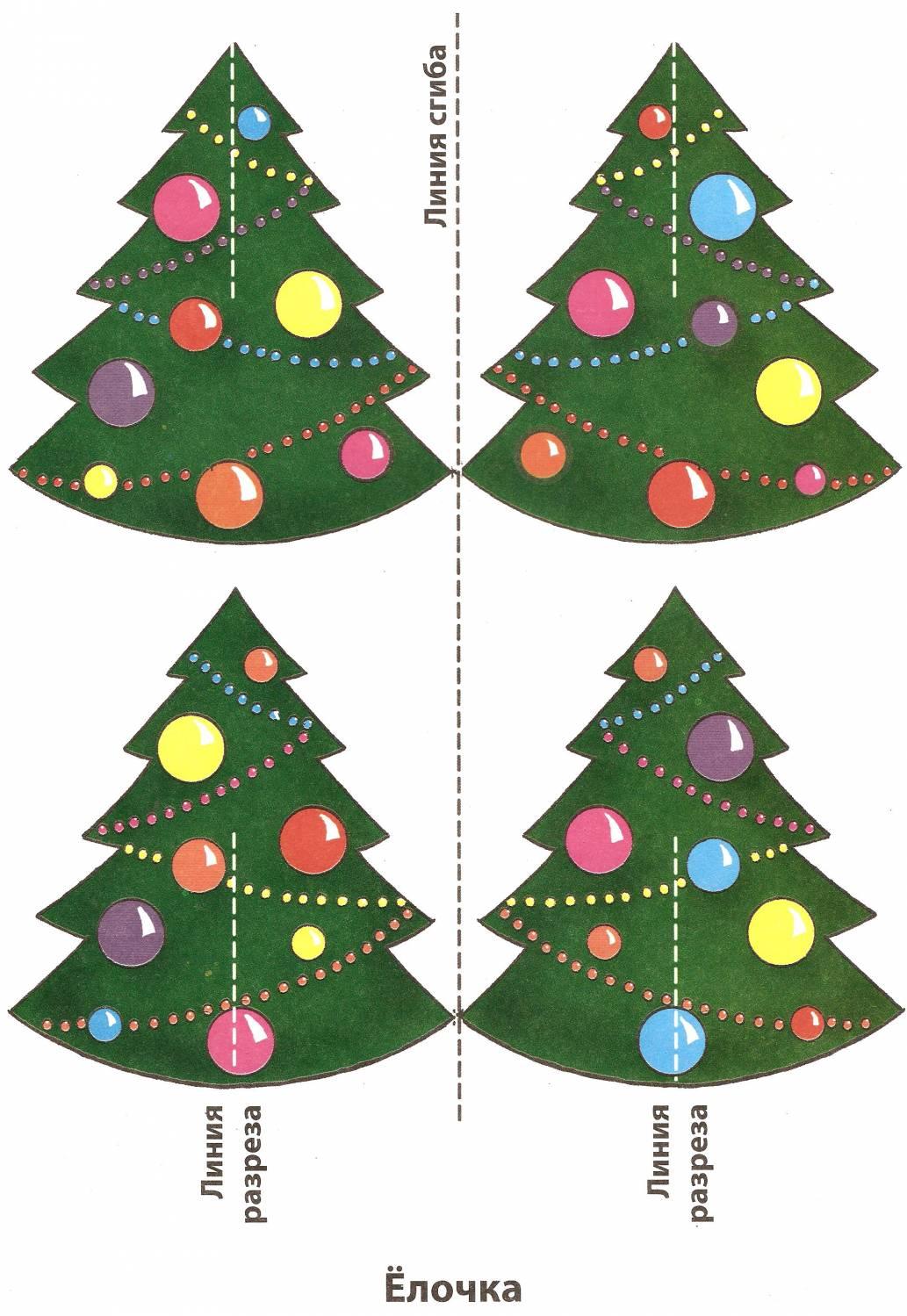 Как сделать бумажные игрушки для елки