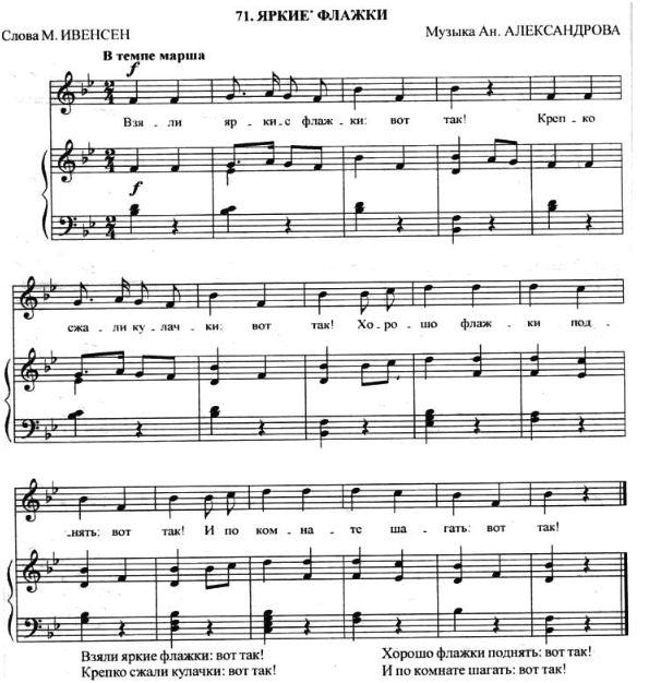 ПЕСНЯ Н ОРЛОВОЙ ТРЕХЦВЕТНЫЙ МОЙ ФЛАЖОК СКАЧАТЬ БЕСПЛАТНО