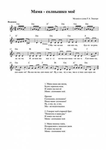 ПЕСНЯ МАМА ЛУЧИК СОЛНЫШКА ЮЛЯ СЕЛИВЕРСТОВА СКАЧАТЬ БЕСПЛАТНО