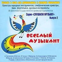 """Сборник """"Веселый музыкант"""""""